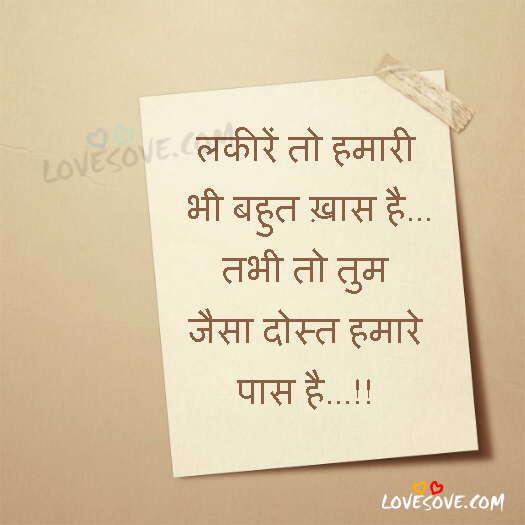 Hindi Shero Shayari, Dosti Status For Facebook in Hindi, Shero Shayari Love, Lakire To Hamari Bhi Bahut Khas Hai, Friendship Shayari