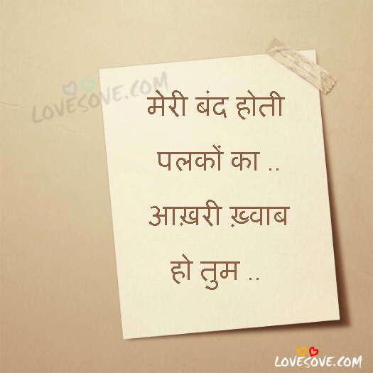 Life Quotes Status Image For WhatsApp, Meri Band Hoti Palko Ka, Aakhri Khwaab Ho Tum