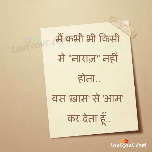 Main Kabhi Bhi Kisi Se Naraj Nahi Hota, Thought Status