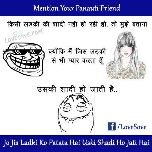 Kisi Ladki Ki Shadi Nahi - Funny Meme Images, Troll Images