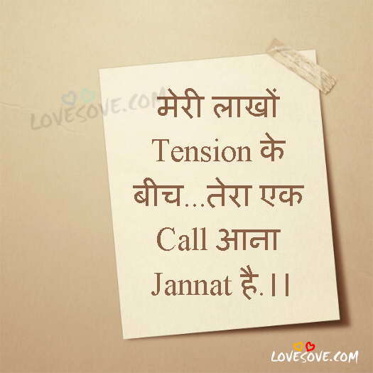 Hindi Shero Shayari, shero shayari love, Meri Lakhon Tension Ke Beech, Boy & Girl In Love