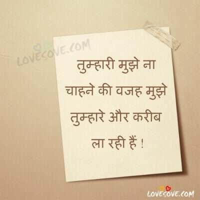 Tumhari Mujhe Na Chahne Ki Wajah