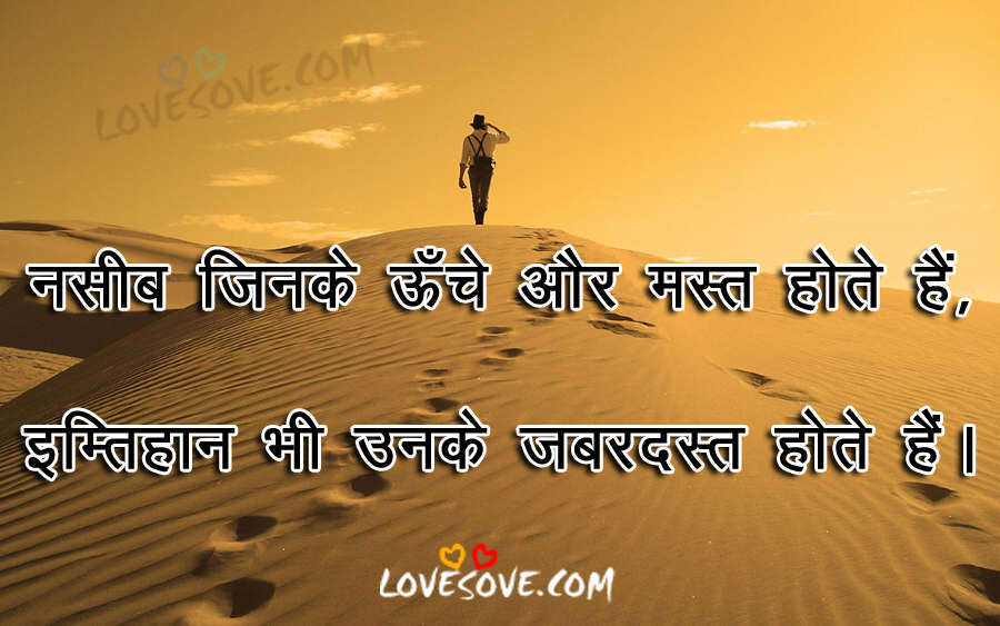 Hindi Quotes, Best Quotes For Facebook In Hindi, Nasib Jinke Unche - Quotes Of The Day In Hindi