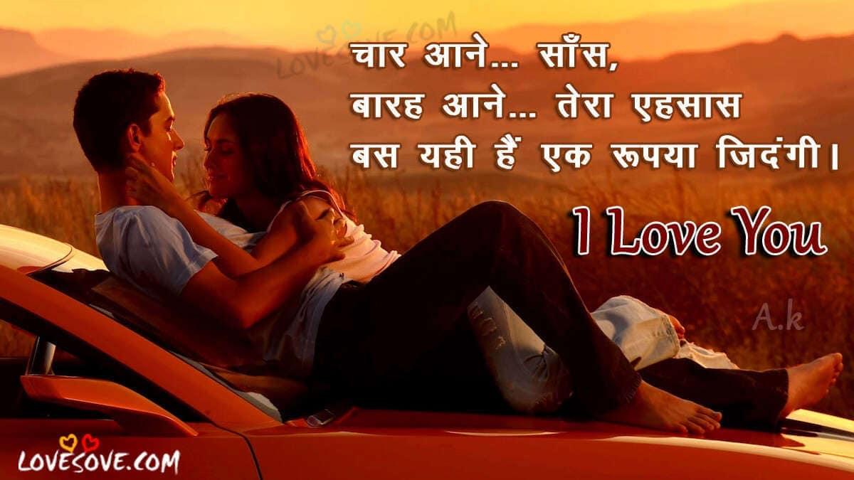 shayari on zindagi, good zindagi shayari, zindagi shayari life shayari zindagi in hindi, zindagi wallpaper download, heart touching love shayri in hindi, Char Aane Sans - Hindi Love Ehsaas Shayari Images For Lover