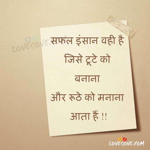 Safal Insan Vahi Hai, Jise Tute Ko Banana, LIfe Quotes Status For WhatsApp, LoveSove