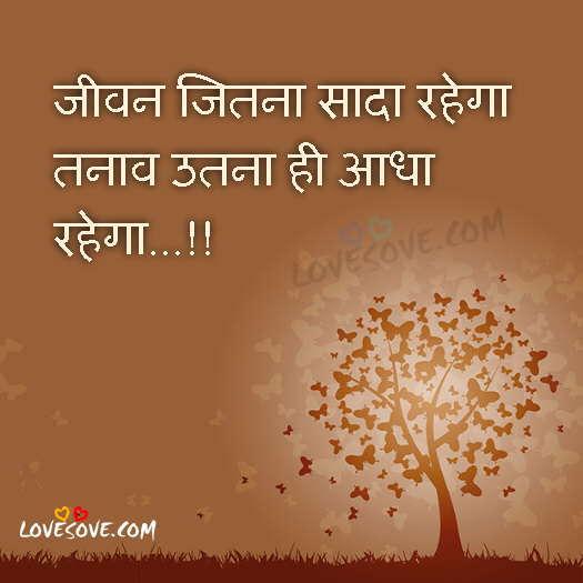 Status About Simple Life For WhatsApp, WhatsApp Status, Jivan Jitna Sada Rahega Tanav Utna Hi Aadha Rahega