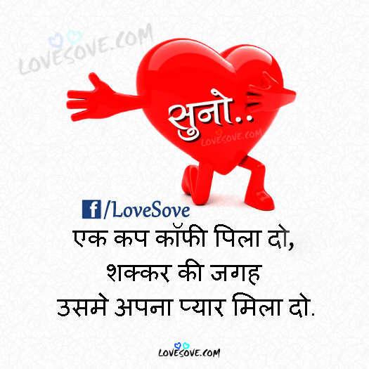 2 Line Hindi Shayari, Ak Cup Coffiee Pila Do - Love Shayari Meme Images