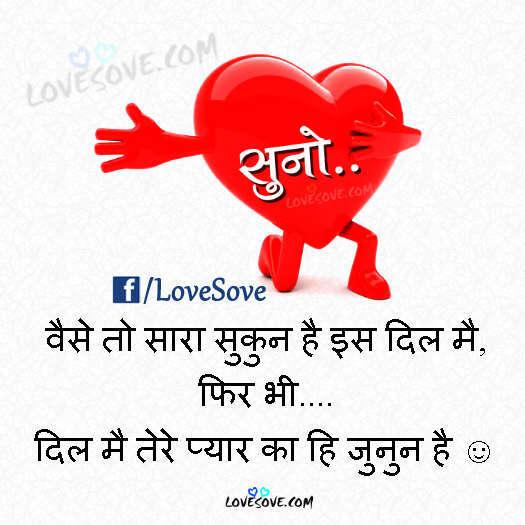 2 Line Shayari, Best 2 Line Shayari in Hindi, Hindi Love Shayari, Waise To Sara Sukun Hai - Pyar Ka Junun Shayari Images