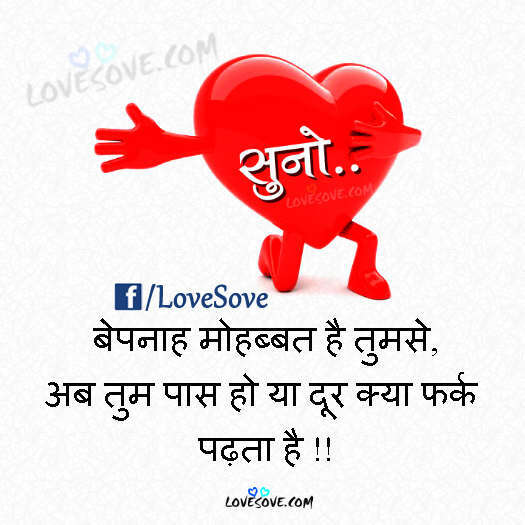 Best love Status For Lover In Hindi, Best Mohabbat Line For Facebook, Mohabbat Status In Hindi, Bepanah Mohabbat Hai Tumse - 2 Line Love Status Images