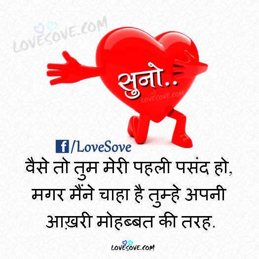 2 Line Shayari In Hindi, Mohabbat Shayari For Facebook, Best Hindi Shayari On Love, waise To Tum Meri Pahli Pasand Ho - Best Love Shayari