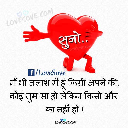 Mai Bhi Talash Mai Hun - Love Shayari In Hindi