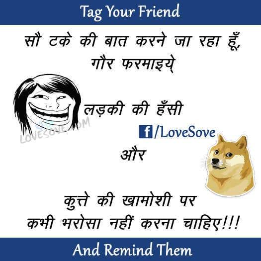 Sau Take Ki Bat - Tag Your Lover Friend