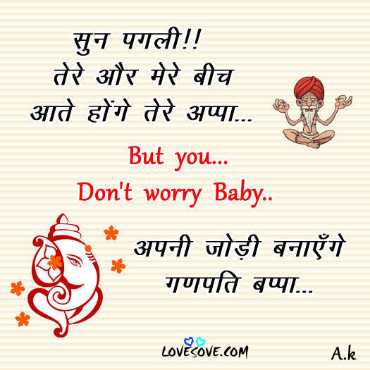 Best Funny Shayari Images For Focebook, Hindi Funny Love Shayari, Best Funny Status, Tere Aur Mere Bich - Funny Love Shayari Image In Hindi
