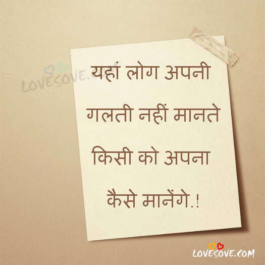 Yaha Log Apni Galti Nahi Mante, Life Quotes Status Image