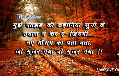 Latest Zindagi Shayari Deep Best Life Quotes Whatsapp Life Status