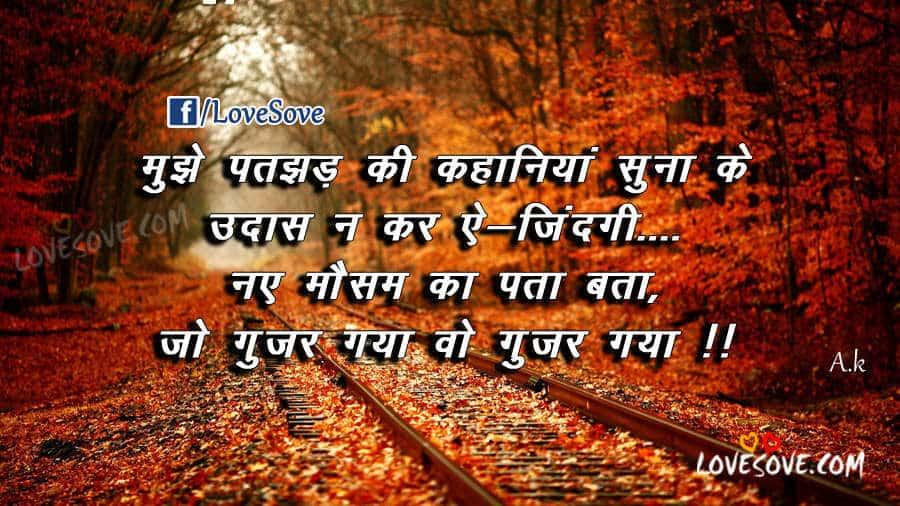Mujhe Patajhad Ki kahaniyan Suna ke - Hindi Life Quotes Images