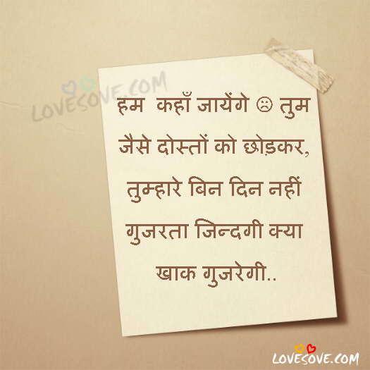 Friendship Quote & Status, Status Image, Ham Kahan jayenge Tum Jaise Dosto ko Chodkar
