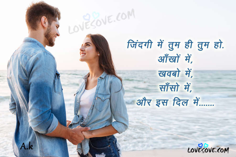shayari on zindagi, good zindagi shayari, zindagi shayari life shayari zindagi in hindi, zindagi wallpaper download, heart touching love shayri in hindi, Zindagi Mai Tum Hi Tum Ho - Hindi Love Shayari , Happy young couple in love standing and holding hands on the beach,