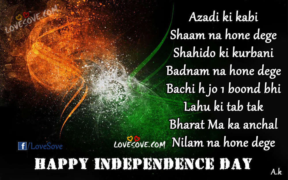desh bhakti status in hindi, desh bhakti quotes, desh bhakti quotes in hindi, independence day wishes, happy india independence day, happy independence day quotes, Independence Day Quotes Images, 15 August Wishes Images, Jai Hind