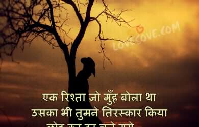 Very Sad Hindi Shayari Wallpaper Emotional Quotes Dard Shayari Images