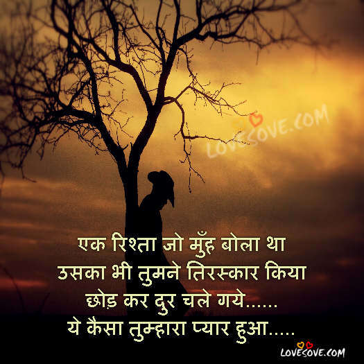 Love Wallpaper Hd Sayri : Very Sad Hindi Shayari Wallpaper, Emotional Quotes, Dard Shayari Images