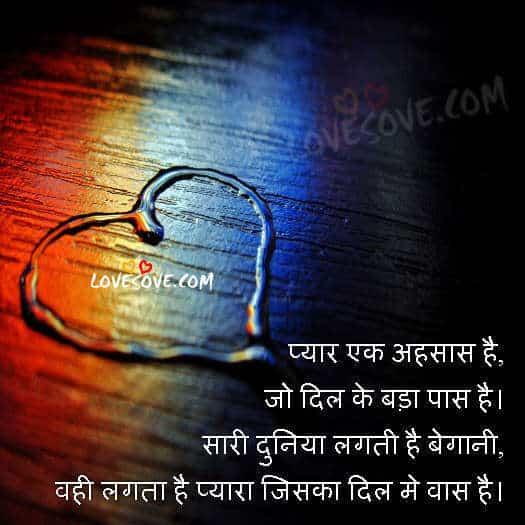 Hindi Shero Shayari, Shero Shayari Love, PYAAR MOHABBAT SHAYARI, BEST HINDI MOHABBAT SHAYARI, PYAAR BHARI SHAYARI, NEW MOHABBAT QUOTES