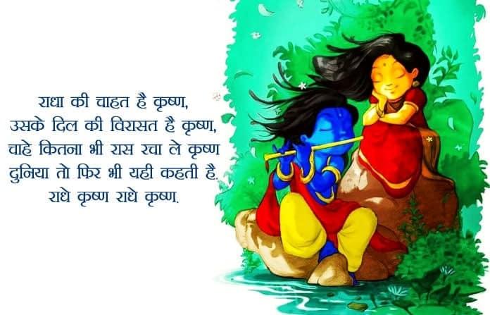 Radha krishna prem shayari