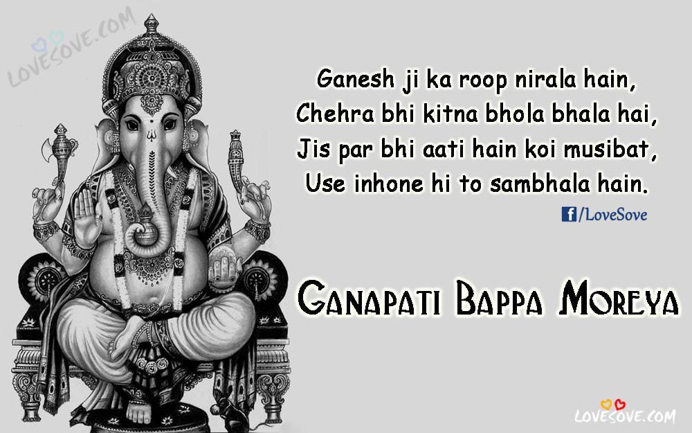 Ganesh Chaturthi Quotes, Shayari, SMS, Wishes, Ganpati Images