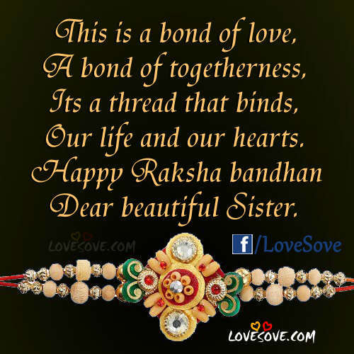 Brother And Sister Relationship Quotes With Images In Hindi: Raksha Bandhan Status For Facebook