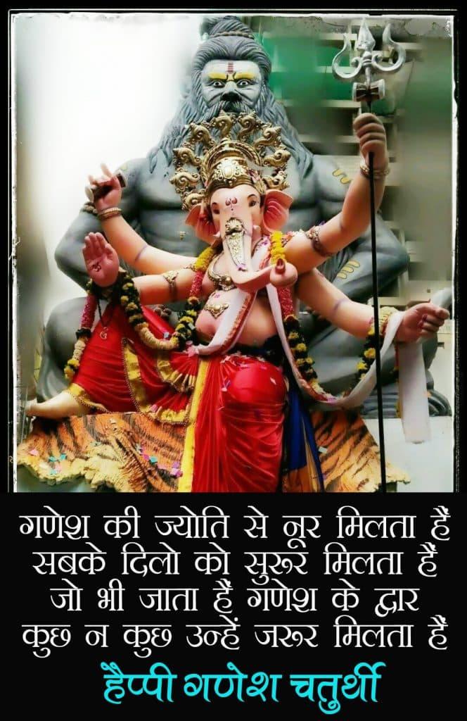 Ganesh Chaturthi Quotes in Hindi, Ganesh Chaturthi Shayari, ganesh bhagwan shayari, ganesh ki shayari, Ganesh ji ki shayari