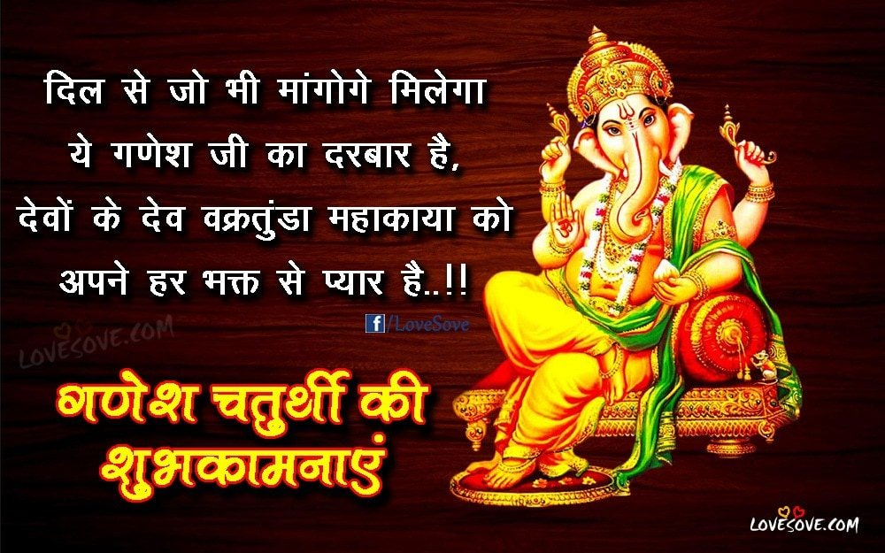 Picture full hd images of ganesh chaturthi quotes in hindi