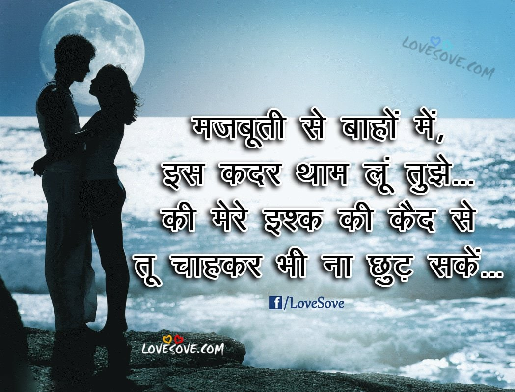 majbuti se bahon mai romantic shayari images in hindi text