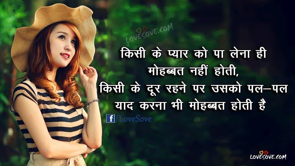 Kisi Ke Pyaar Ko Pa Lena Hi - Hindi Mohabbat Shayari, Love Shayari, Mohabbat Shayari, Best Love Shayari Images, Love Shayari For Facebook