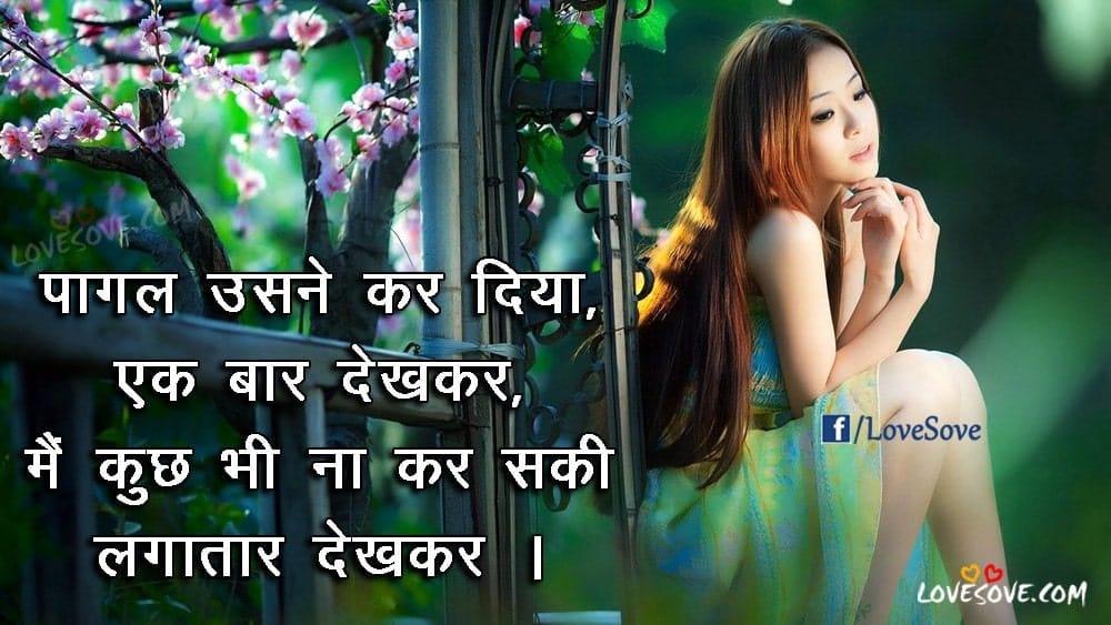 Pagal Usne Kar Diya - Hindi Mohabbat Shayari With Beautiful Images