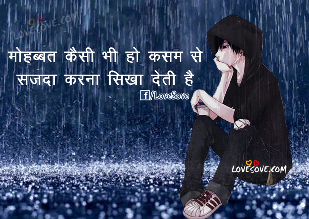 Mohabbat Kaisi Bhi Ho Kasam Se - Best Mohabbat Shayari Images, Love Shayari In hindi, Mohabbat Shayari In Hindi, Best Love Shayari Images