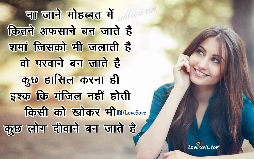 Na Jaane Mohabbat Mein - Best Hindi Mohabbat Shayari Images, Love Shayari In Hindi, Best Love Shayari Images, Love Shayari For Facebook