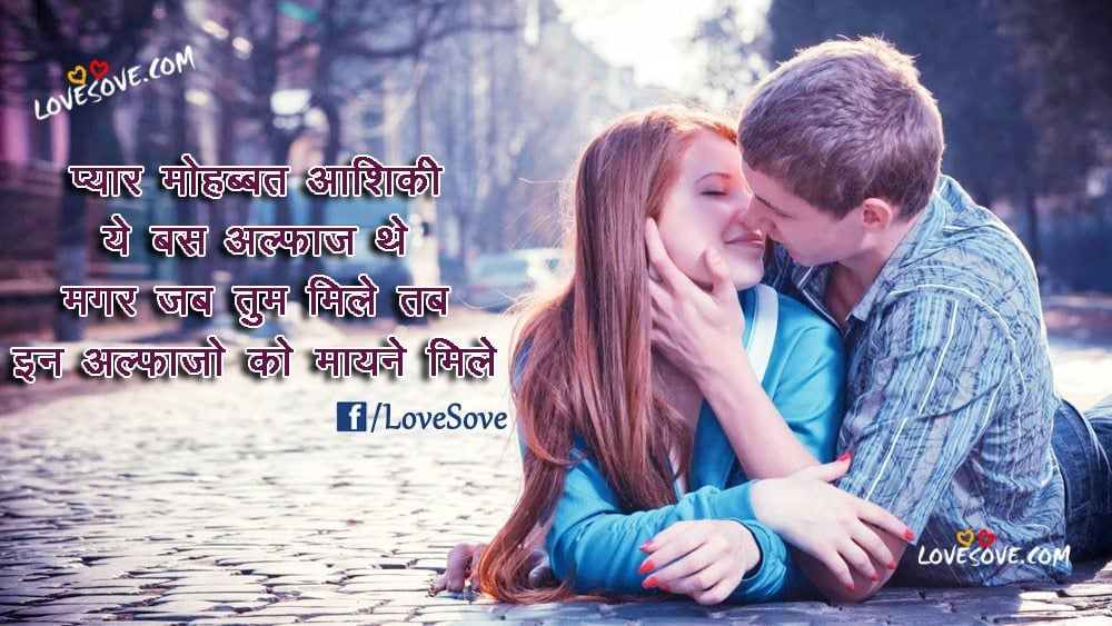 Images Love Shayri on Love Urdu Latest Poetry Android Apps On Google Play