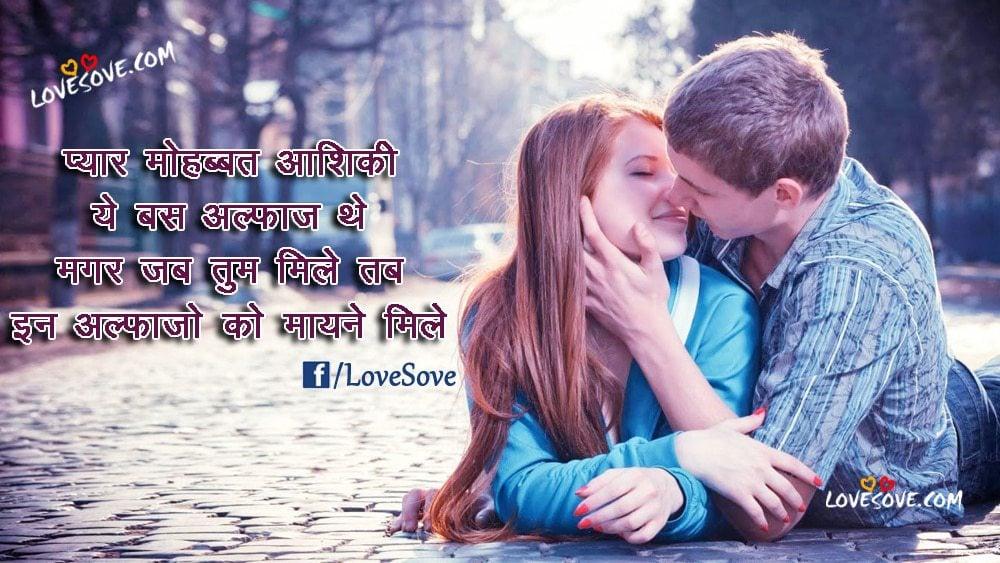 Pyaar Mohabbat Aashiqi - Hindi Love Shayari Images, Love Shayari In Hindi, Best Love Shayari Images, Love Shayari For Facebook