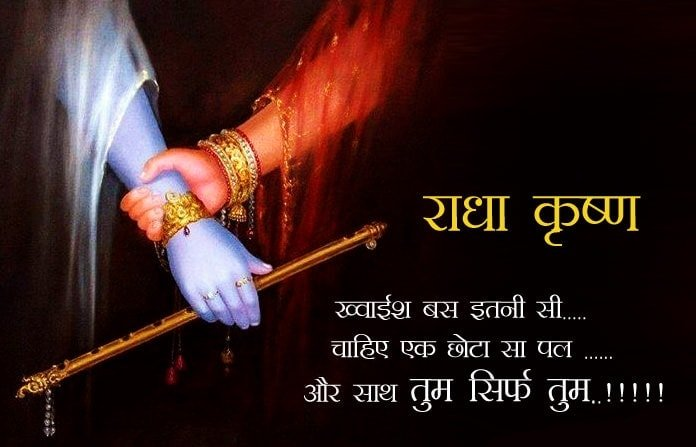 Krishna images with love quotes in hindi