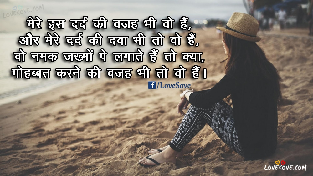 Mere Is Dard Ki - Sad Mohabbat Shayari In Hindi