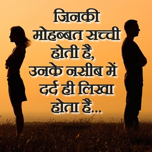 sad life status hindi, sad shayari with images in hindi, sad shayari in hindi for life, sad shayari wallpapers, sad shayari 2 line, hindi status sad, sad shayari 2 lines, sad 2 line status