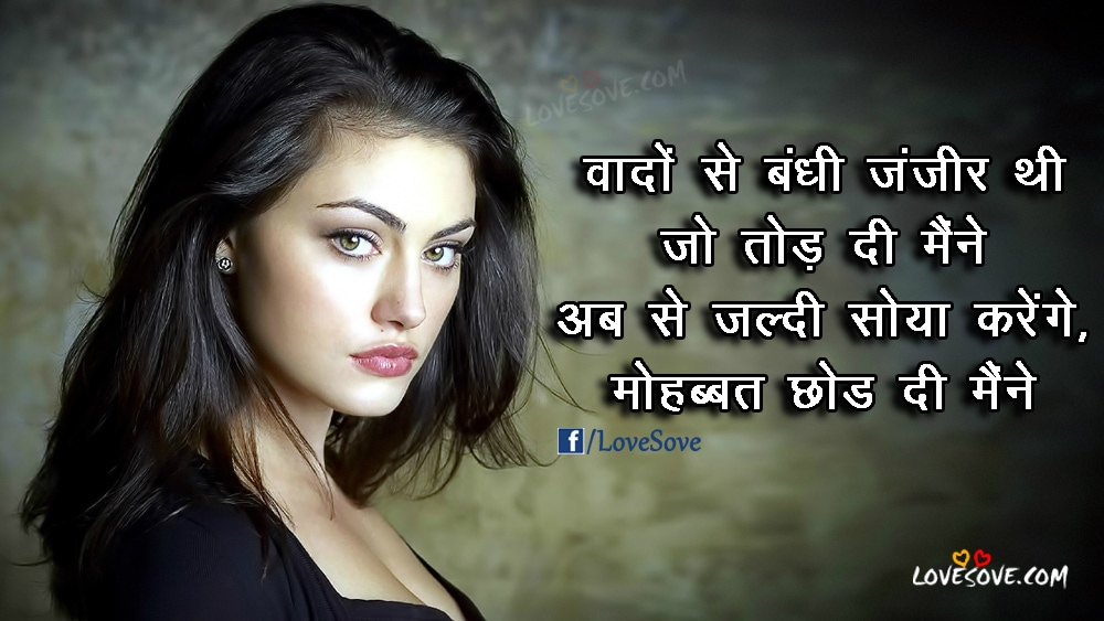 Waadon Se Bandhi Janzeer Thi - Mohabbat Shayari images, Love Shayari In Hindi, Best Love Shayari Images, Love Shayari For Facebook