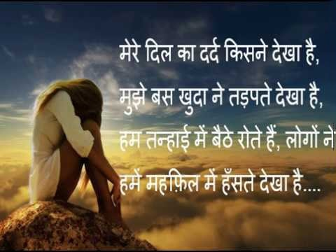 sad shayari, sad status, sad status in hindi for life, sad life status in hindi, very sad shayari, sad status about life, sad love shayari with images, sad life status