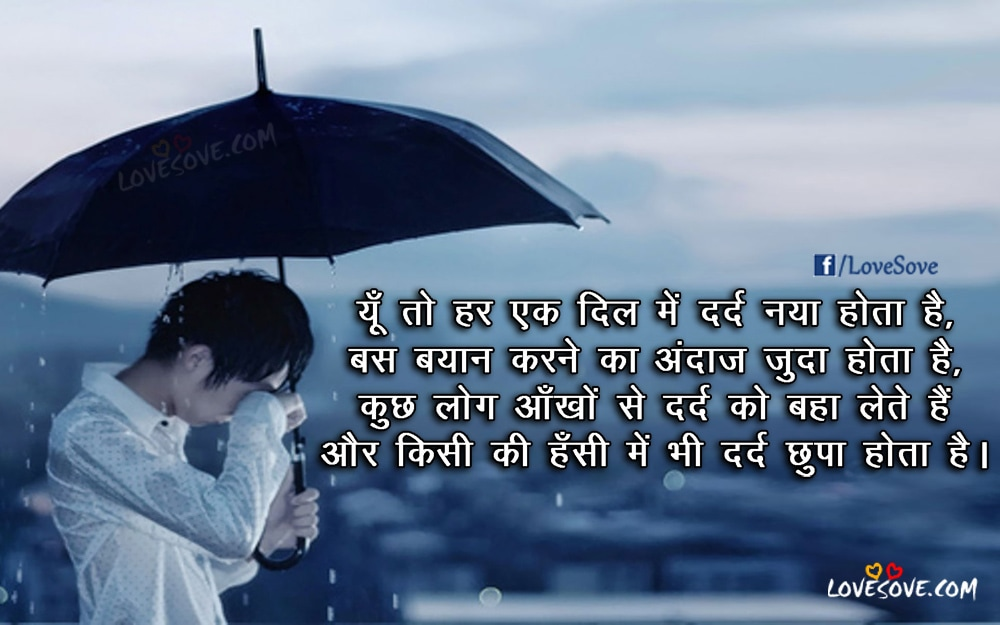Yun Toh Har Ek Dil Mein - Dard Bhari Shayari Images, Sad Shayari Images For WhatsApp Status, Dard Bhari Shayari For Facebook