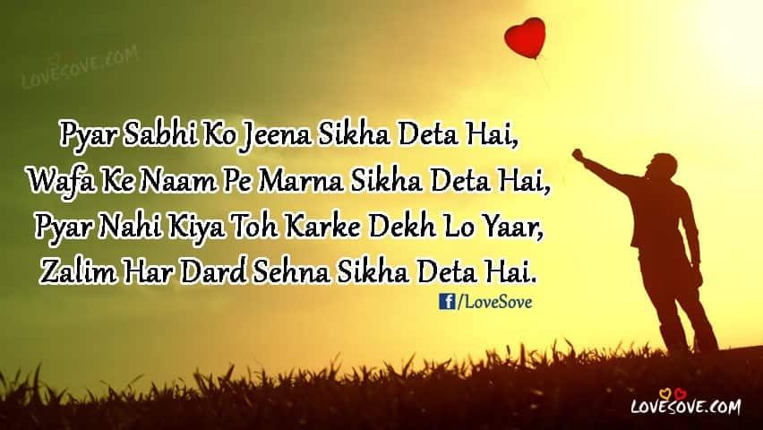 Pyar Sabhi Ko Jeena Sikha Deta Hai - Dard Shayari Image, Sad Shayari For Facebook, Sad Shayari Images For WhatsApp Status, Dard Bhari Shayari