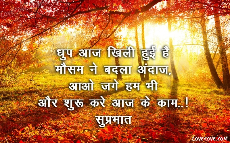 Best Suprabhat Wishes Images, Good Morning Wishes Wallpapers, Good morning wishes images for facebook & whatsapp status, Suprabhat friends