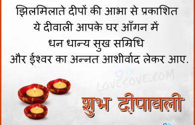 Diwali Wishes  Shayari Hindi Quotes Sms Msgs