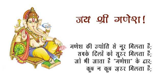 गणेश जी की फोटो शायरी, गणेश जी शायरी, गणेश जी शायरी wallpaper, गणेश वंदना शायरी, Ganesh Chaturthi Shayari In Hindi, Images for ganesh chaturthi shayari