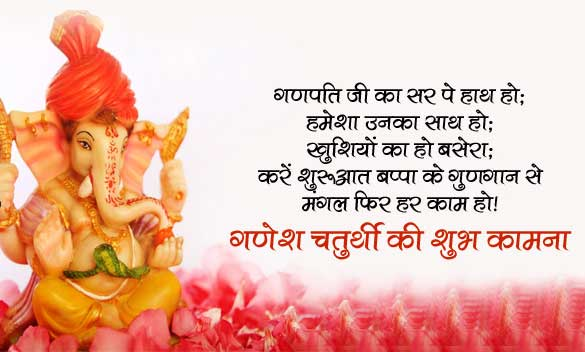 Ganesh Chaturthi Wishes, Images for Ganesh Chaturthi Wishes, ganesh chaturthi thought, ganesh ji shayari in hindi, ganesh bhagwan shayari