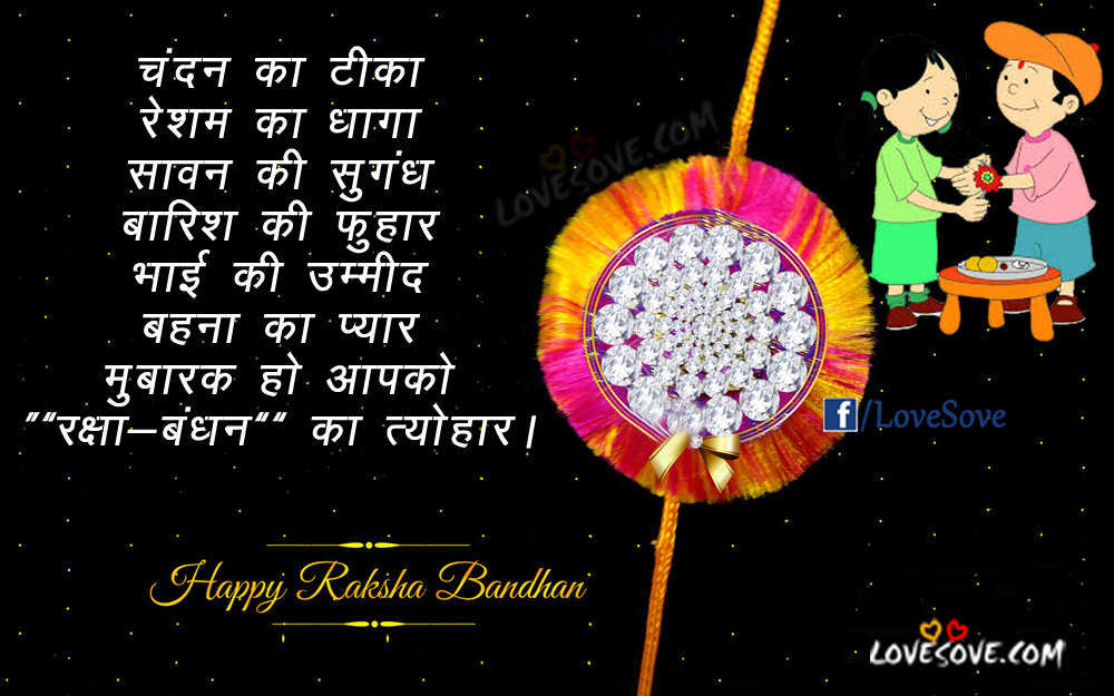 top 30 raksha bandhan shayari images for brother sister top 30 raksha bandhan shayari images for brother sister